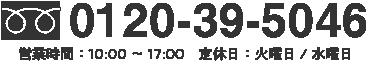 0120-39-5046