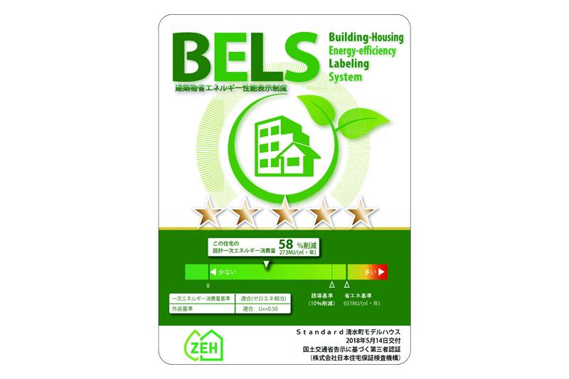 BELS最高ランク(5つ星)取得
