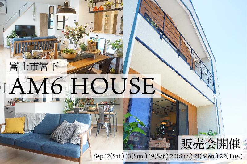 AM6 HOUSE販売会開催!!