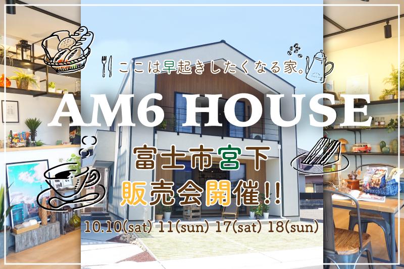 富士市宮下AM6 HOUSE販売会