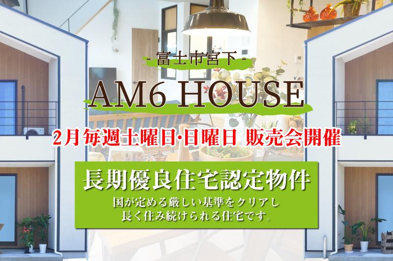 AM6 HOUSE販売会開催!