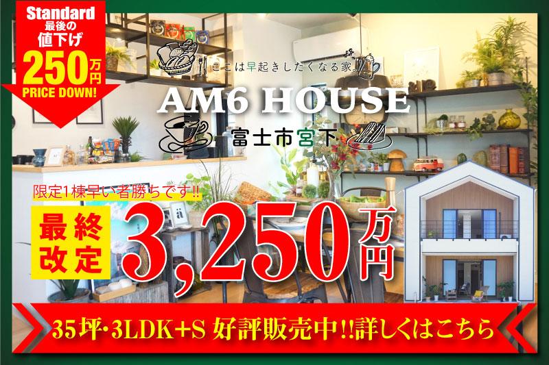 富士市宮下AM6 HOUSE販売中!